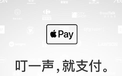 Une semaine de promotions avec Apple Pay (en Chine)